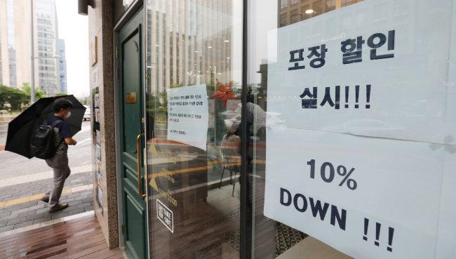 9월 2일 서울 한 음식점에 포장 할인 안내문이 붙어 있다. [뉴스1]