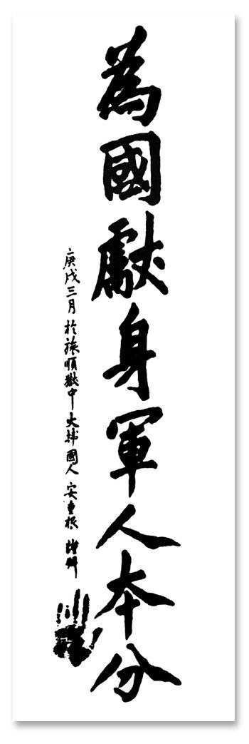 1910년 3월 순국 직전 안중근 의사가 일본 헌병 간수에게 써 준 유묵 '위국헌신군인본분'. [안중근의사기념사업회 제공]
