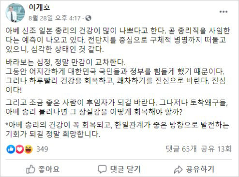 8월 28일 3선의 이개호 더불어민주당 의원이 페이스북에 올린 글. [페이스북 캡처]