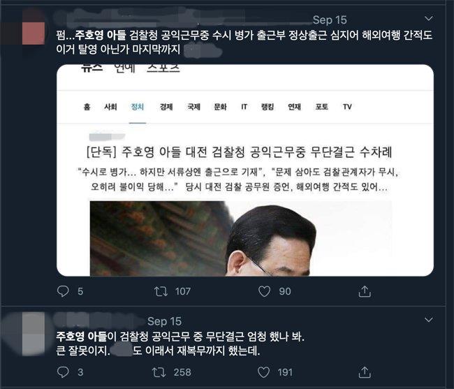 언론사 로고와 글 등을 짜깁기해 만들어진 가짜뉴스가 유통되고 있다. [트위터 캡처]