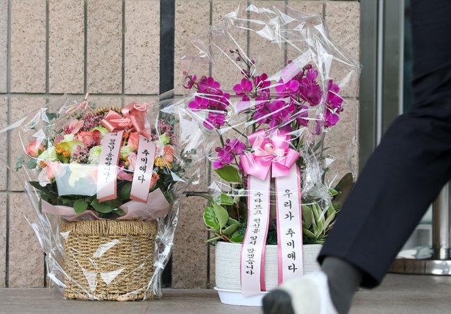 추미애 법무부 장관 아들 서모(27) 씨의 '군복무 휴가 특혜' 의혹이 제기된 가운데 9월 16일 경기 정부과천청사 법무부 앞에 추 장관을 응원하는 화환이 놓여 있다. [뉴스1]