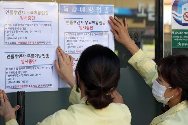 독감백신 무료 접종이 중단된 9월 22일 오후 광주 북구 한 정형외과에서 독감 예방접종 일시중단 안내문을 붙이고 있다. [뉴스1]
