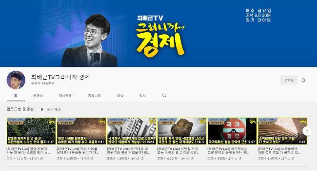최배근 건국대 교수는 유튜브 채널인 '최배근TV 그러니까 경제'로 14만9000명의 팔로어를 갖고 있다. [유튜브 캡처]