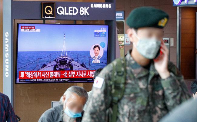 9월 24일 서울역에 설치된 TV에서 해양수산부 공무원 피격 사건 뉴스 화면이 나오고 있다. [뉴스1]