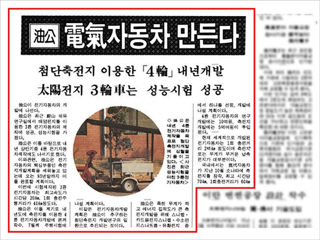 1991년 대한석유공사가 전기 삼륜차를 개발했다는 내용의 매일경제 보도. [SK이노베이션 제공]