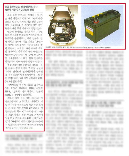 1992년 유공의 사보에 실린 전기차용 배터리 연구 주관기관 선정 기사. [SK이노베이션 제공]