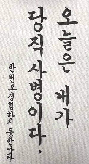 """9월 13일 김웅 의원이 페이스북에 게시한 """"오늘은 내가 당직병사다"""" 문구가 적힌 사진. [페이스북 캡처]"""