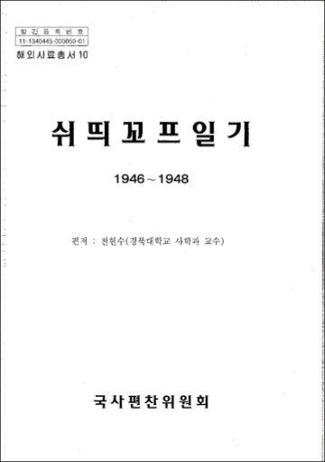 '스티코프 일기'. [국사편찬위원회 제공]