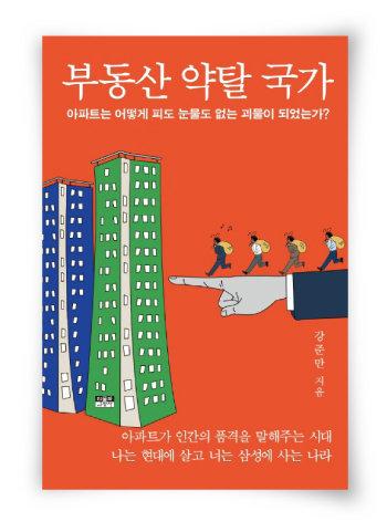 강준만 지음, 인물과 사상사, 328쪽, 1만6000원