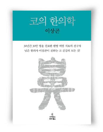 이상곤 지음, 사이언스북스, 328쪽, 1만6500원