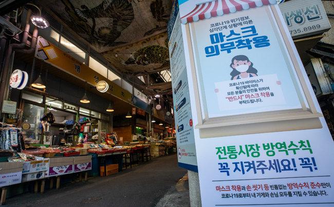 9월 4일 서울 한 전통시장 입구에 마스크 착용 등 방역수칙 준수 안내문이 붙어 있다. [뉴스1]