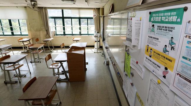 8월 25일 서울 한 고등학교 1학년 교실이 텅 비어 있다. [뉴스1]