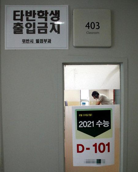 8월 24일 서울 강남구 한 학원에서 강사가 원격수업을 하고 있다. [최혁중 동아일보 기자]