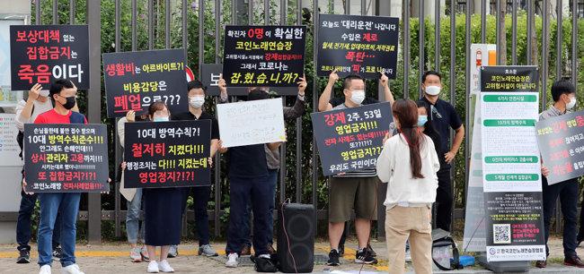 9월 23일 코인노래연습장협회 업주들이 정부세종청사 보건복지부 앞에서 집합금지시설로 지정된 코인노래연습장 영업을 재개해줄 것을 촉구하는 집회를 열었다. [뉴스1]