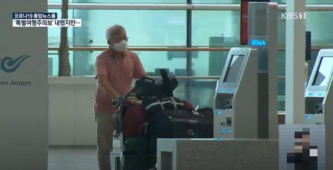 10월 3일 강경화 외교부 장관의 남편 이일병 연세대 명예교수가 인천국제공항을 통해 미국으로 출국하고 있다. [KBS 캡처]