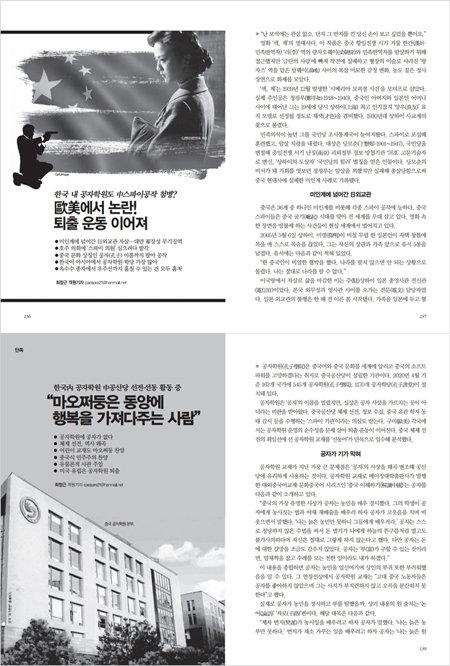 '신동아' 2월호와 5월호에 실린 공자학원 관련 기사.
