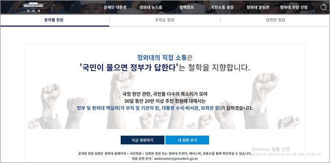 청와대 국민청원 게시판에 적혀 있는 문구.
