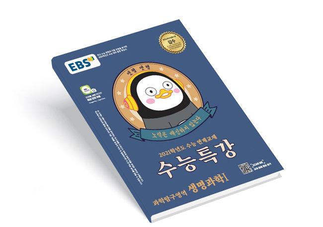 올해 1월 출간된 EBS '수능특강-과학탐구영역 생명과학Ⅰ'.