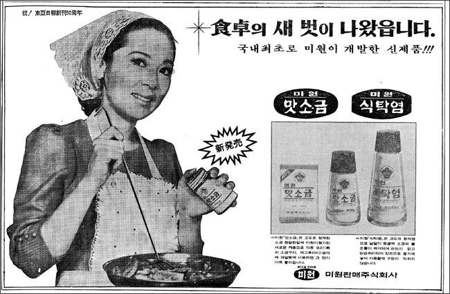 1970년 4월 동아일보 광고 지면에 실린 미원맛소금 광고. [동아DB]