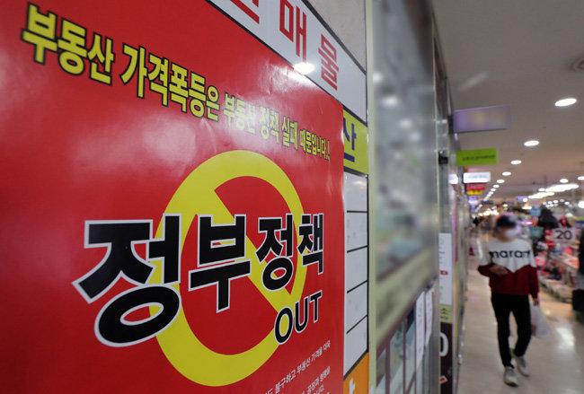 10월 6일 서울 한 공인중개사무소 입구에 정부의 부동산 정책을 반대하는 내용의 포스터가 게시돼 있다. [뉴스1]