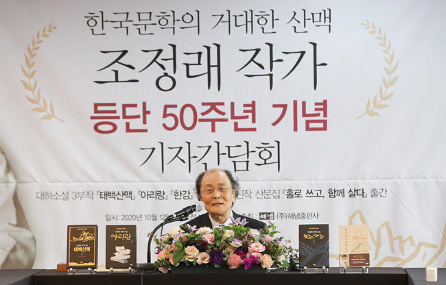 조정래 작가가 10월 12일 서울 중구 프레스센터에서 열린 등단 50주년 기념 기자간담회에서 발언하고 있다. [뉴스1]