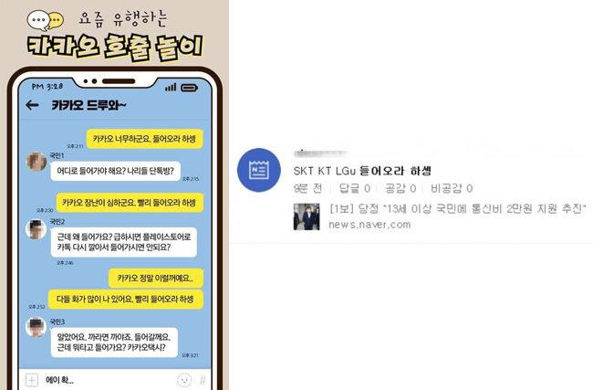 '여론 통제' 논란에 휩싸인 윤영찬 더불어민주당 의원을 풍자한 게시물. [인터넷 커뮤니티 캡처]