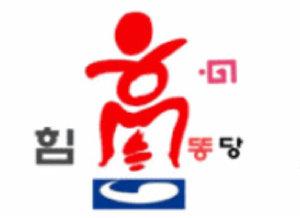 국민의힘 전신(신한국당·한나라당·새누리당·자유한국당·미래통합당) 로고를 한데 모아 만든 '힘×당'. [인터넷 커뮤니티 캡처]