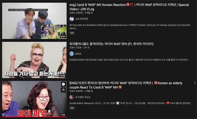 유튜브에서 유행하는 카디 비 'WAP' 리액션 영상. [유튜브 캡처]