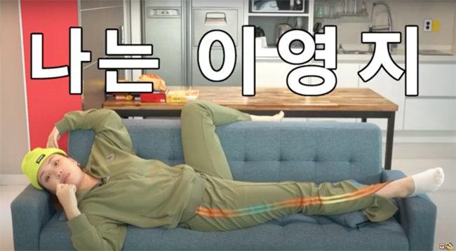 KBS 웹 예능 '영지전능쇼'. 10대 여성 래퍼 이영지가 편한 자세로 KBS 예능 프로그램을 비평한다. [유튜브 캡처]