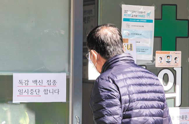 10월 23일 서울 한 병원에 독감 백신 접종을 일시 중단한다는 안내문이 붙어 있다. 독감 백신 접종 후 사망 사례가 이어지면서 일부 지방자치단체와 의료기관은 자체적으로 백신 접종을 일시 중단했다. [뉴스1]