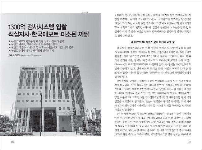 신동아 9월호에 실린 '1300억 검사시스템 입찰 적십자사·한국애보트 피소된 까닭' 제하 기사.
