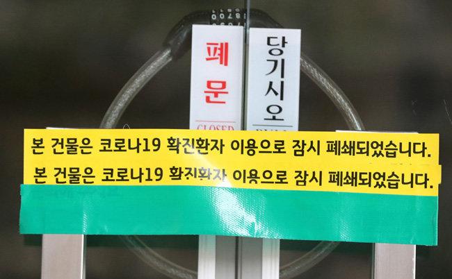 최근 코로나19 환자가 집단 발생한 충남 천안시 한 콜센터 건물 입구가 11월 5일 굳게 닫혀 있다. [뉴스1]