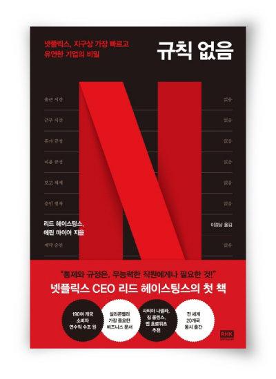 리드 헤이스팅스·에린 마이어 지음, 이경남 옮김, RHK, 468쪽, 2만5000원