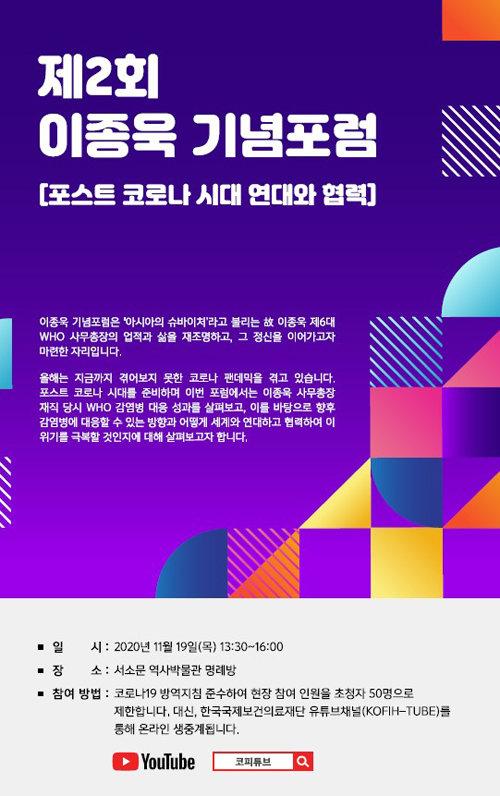 11월 19일 오후 2시 '포스트 코로나, 연대와 협력'을 주제로 열리는 '제2회 이종욱 기념 포럼' 포스터.
