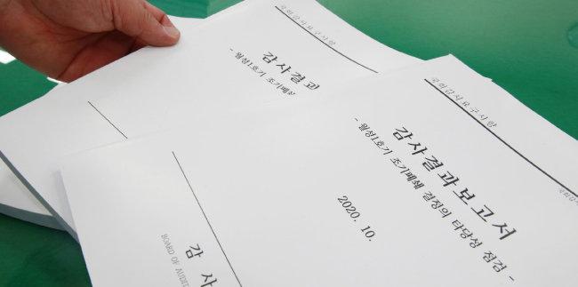 10월 9일 국회에 제출된 감사원의 월성 1호기 조기폐쇄 타당성 점검에 관한 감사결과보고서를 국회 의안과 직원들이 정리하고 있다. [사진공동취재단]