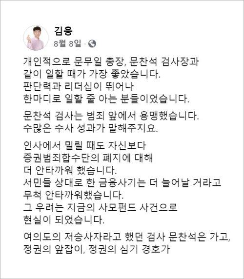 김웅 의원이 문찬석 전 검사장 사직 소식을 듣고 남긴 페이스북 게시물. [김웅 의원 페이스북 캡쳐]