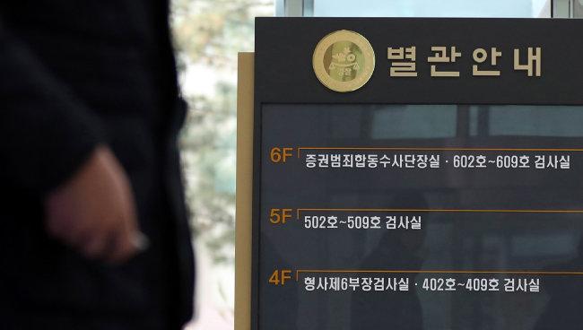 서울남부지검의 안내판. 지금은 사라진 증권범죄합동수사단장실이 쓰여있다. [동아DB]
