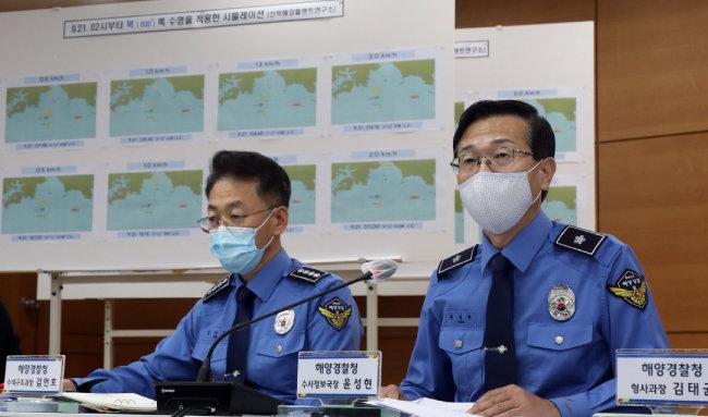 윤성현 해양경찰청 수사정보국장(오른쪽)이 10월 22일 인천 연수구 해양경찰청 대회의실에서 서해 피살 어업지도 공무원 실종 수사 관련 브리핑을 진행하고 있다. [뉴스1]