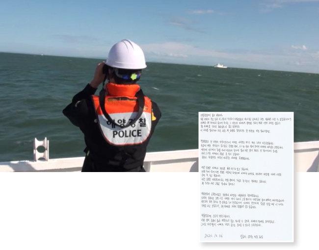 인천해양경찰이 9월 26일 인천시 옹진군 소연평도 인근 해상에서 북한군에 의해 피살된 해양수산부 공무원 이모 씨의 시신과 소지품을 찾는 수색 작업을 하고 있다(위). 피살 공무원의 아들이 문재인 대통령에게 보낸 편지. [인천해양경찰서 제공]