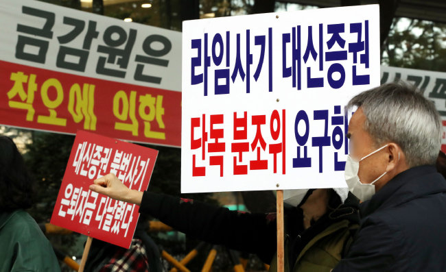 라임자산운용 펀드 환매 중단 사태 피해자들이 10월 29일 서울 여의도 금융감독원 앞에서 피해자 보호 및 책임자 처벌 촉구 집회를 열고 있다. [뉴스1]