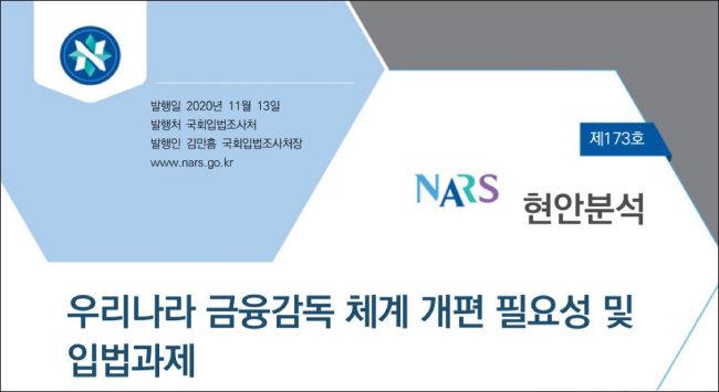 국회 입법조사처가  11월 13일 발표한  '우리나라 금융감독  체계 개편 필요성 및  입법과제' 보고서. [입법조사처 제공 ]