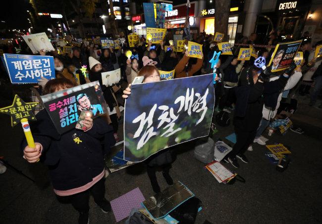 지난해 11월 16일 서울 서초구 교대역 사거리에서 열린