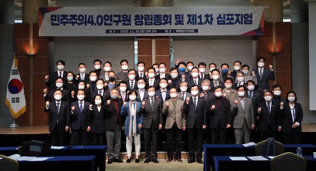 11월 22일 서울 용산구 백범김구기념관에서 열린 '민주주의 4.0 연구원 창립총회 및 제1차 심포지엄'에서 참석자들이 기념촬영을 하고 있다. [사진공동취재단]