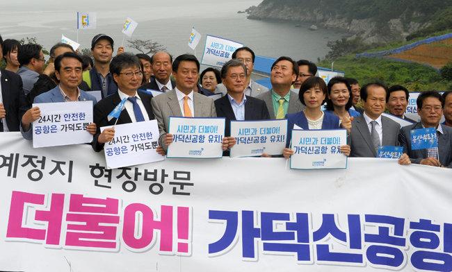 2016년 6월 9일 문재인 당시 더불어민주당 전 대표(오른쪽에서 네 번째)가 가덕도 신공항 예정지를 방문해 피켓을 들고 있다. [부산=뉴스1]