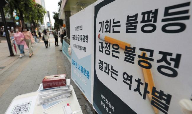 '인국공 사태'가 한창이던 6월 30일 서울 마포구 홍대입구역에서 인천공항 직원이 공정을 강조하는 피켓을 들고 시위하고 있다. [뉴스1]
