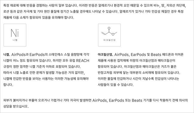 애플 공식 홈페이지에 게시된 에어팟 소재 관련 주의사항. [애플 공식 홈페이지 캡처]