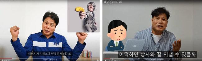 인기 유튜버 '꼰대박' 박광희 씨가 '아들을 찐따로 만드는 법'(왼쪽)과 상사와 잘 지내는 법 등에 대해 이야기하고 있다.  [유튜브 캡처]