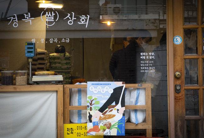 서울 서대문구 연희동 쌀가게 경복상회는 올해 처음 유어보틀위크에 참여했다. [박해윤 기자]