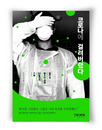 김지호 지음, 더난출판사, 276쪽, 1만4500원