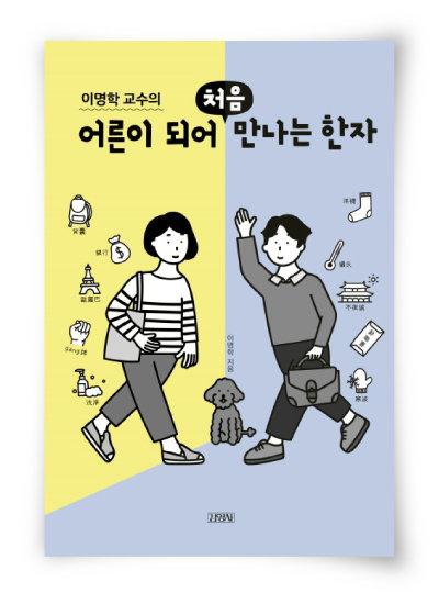 이명학 지음, 김영사, 292쪽, 1만5000원